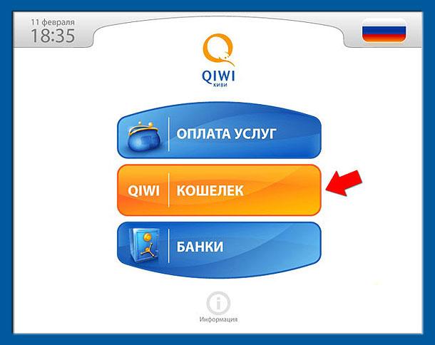 через гарант qiwi подробная инструкция
